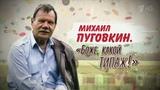 Александр Олешко о Михаиле Пуговкине