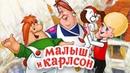 Карлсон Все серии подряд 🍰 Золотая коллекция Союзмультфильм