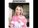 ТОП 5 КАВЕРОВ НА ПЕСНЮ ДОМОФОН - TERRY (COVER)
