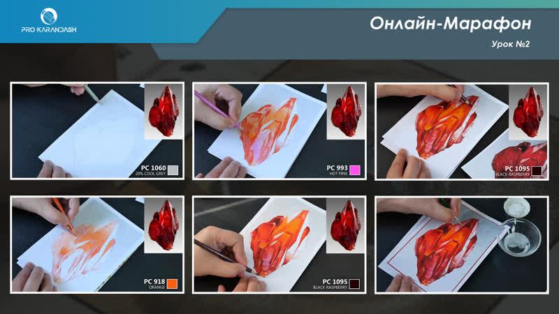 Красный берилл. Рисуем цветными карандашами