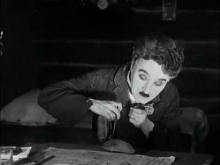 Чарли Чаплин - Танец булочек, к/ф «Золотая лихорадка»
