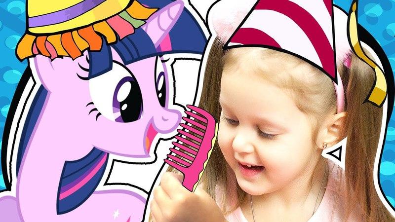 ДЕНЬ РОЖДЕНИЯ Май Литл Пони Устраиваем праздник Сумеречной Искорке Видео для детей My Little Pony