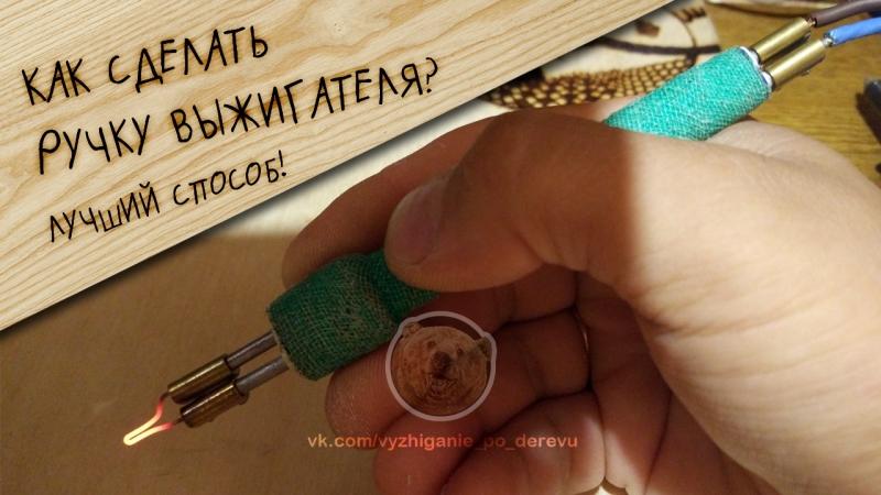 Ручка для выжигательных аппаратов по дереву. Лучший метод изготовления от Романа Каузова