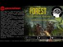 The Forest - выживаем на острове полном канибалов вместе с подписчиками