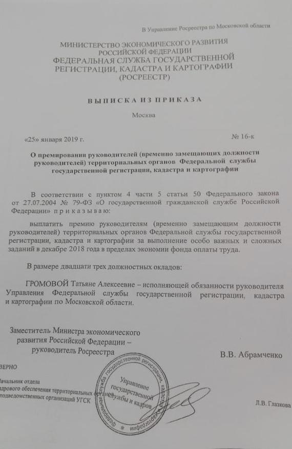 52 должностных оклада и 284,5 тысяч рублей – такие премии получила руководитель Росреестра Подмосковья за 3 месяца работы
