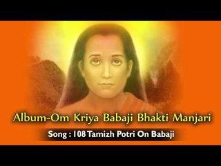108 Tamizh Potri On Babaji | Om Kriya Babaji Bhakti Manjari by Bhavani Ramamoorthy - Srivarshini