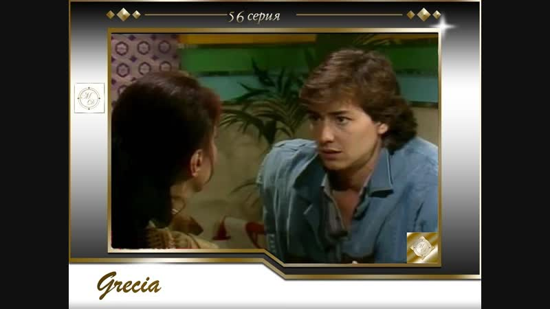 Grecia - Capítulo 56/ Гресия 56 серия