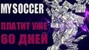 My Soccer экономичксая игра которая платит уже 60 дней