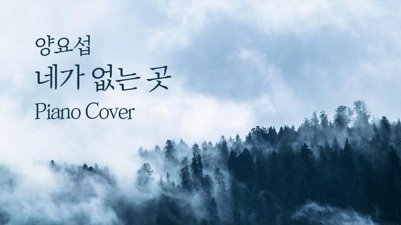 [커버] 양요섭 (YANG YOSEOP) - 네가 없는 곳 (Where I am gone) | 가사 / lyrics | 신기원 피아노 연주곡 Piano Cover
