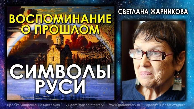 Светлана Жарникова / Воспоминание о прошлом / Символы Руси / Protohistory