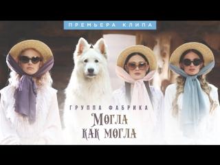 ФАБРИКА - Могла как могла (Премьера клипа 2018) 0+