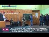 Отец троих погибших в Кемерове детей Александр Ананьев пытается выяснить у пожарных, почему они не добрались до кинозала, в кото