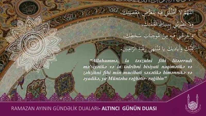 Ramazan ayının gündəlik duaları 6 cı günün duası 2018