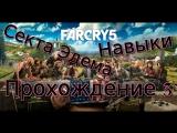 Far Cry 5 ► Прохождение 3 ► Охотимся за сектой Эдема ◄ Прокачиваем Навыки