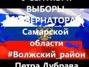 9-сентября-выборы-губернатора-Самарской-области-Волжский-район-Петра-Дубрава