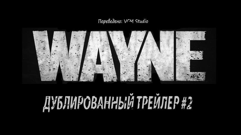 Уэйн 2019 Русский трейлер 2 / Wayne 2019
