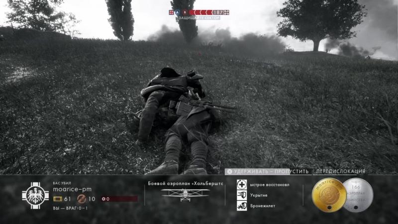 Battlefield 1(Мы потеряли цель Баклан)