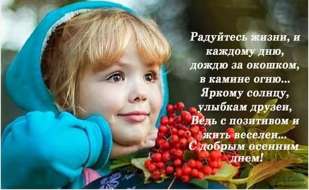 Доброго утра,хорошего настроения,счастья и крепкого здоровья я желаю каждому из вас, друзья мои!