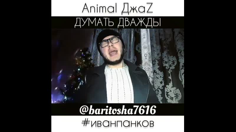 Иван Панков - Думать дважды (cover by Animal ДжаZ)