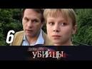 Дневник убийцы. 6 серия (2002) Криминальный детектив @ Русские сериалы