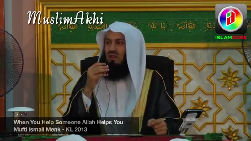 Аллах (Субханаху уа Та'Аля) поможет тебе если ты... _ Муфтий Менк.mp4