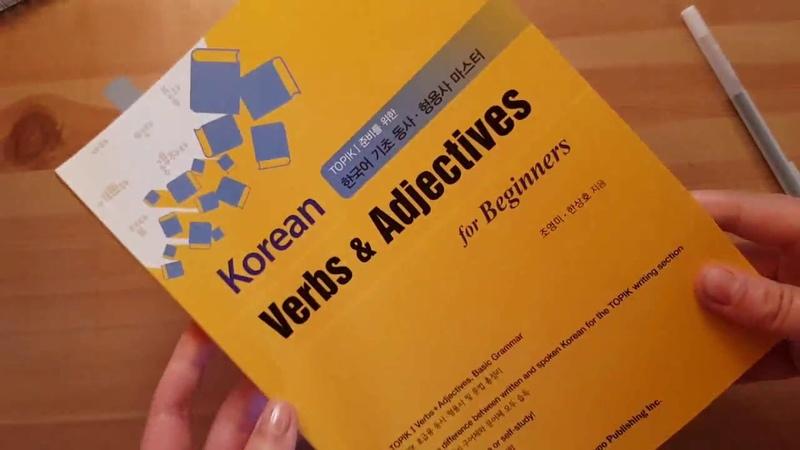 Korean Verbs Adjectives for Beginners TOPIK I