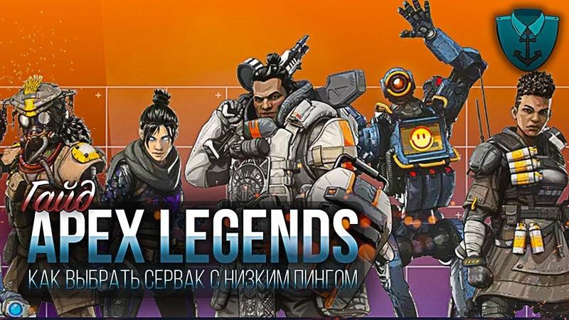 Apex Legends - Как выбрать сервер с самым низким пингом!
