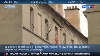 Новости на «Россия 24» • Во Франции начали запрещать радикальные исламские организации
