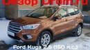 Ford Kuga 2017 2.5 (150 л.с.) 2WD AT Trend Plus - видеообзор