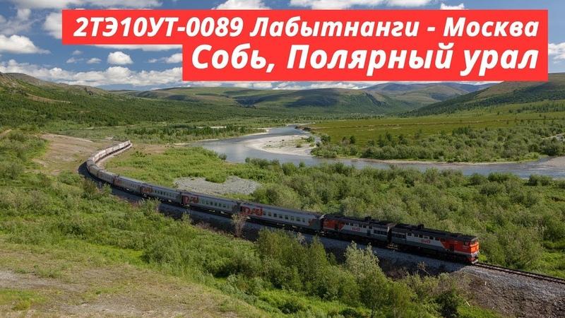 2TE10UT 0089 with Polar Arrow train Polar Ural mountains