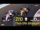 F1 2018 |3 ГРАН-ПРИ ФРАНЦИИ | СЕЗОН1 | PRO лига