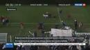 Новости на Россия 24 Болельщики в Аргентине сбили беспилотник рулоном туалетной бумаги