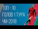 Топ-10 голов 1 тура Чемпионата Мира 2018 | Top 10 goals 1 round of the world Cup 2018