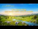 Christliche Lieder Der finale Erfolg, den Gottes Werk erzielen möchte