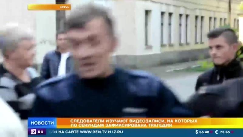 Последние ключевые слова охранника керченского колледжа