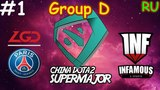 LGD vs Infamous Game 1 BO3 China Dota2 SuperMajor RU Group D