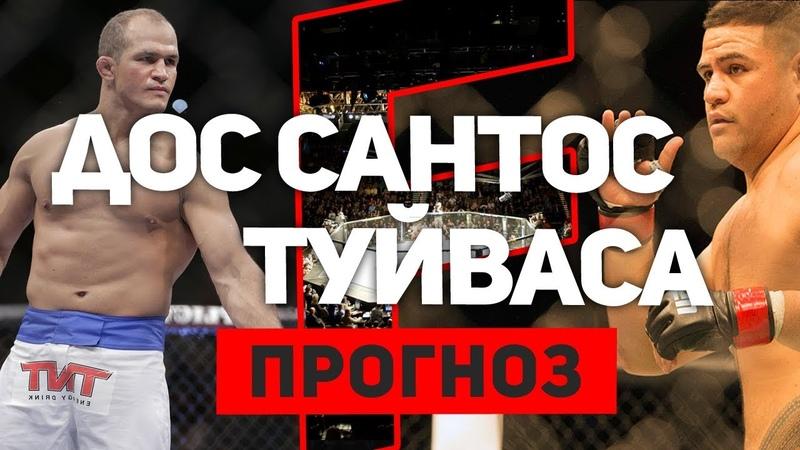 БОЙ ДЖУНИОР ДОС САНТОС - ТАЙ ТУЙВАСА. ПОЛНЫЙ ОБЗОР И ПРОГНОЗ UFC Fight Night 142 | Fightnews.info ,jq leybjh ljc cfynjc - nfq n