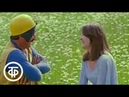 Бабочка Из цикла комедийных короткометражных фильмов Дорога 1977