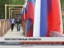 На Холдоми завершился Всероссийский молодежный образовательный форум Амур на Губернии