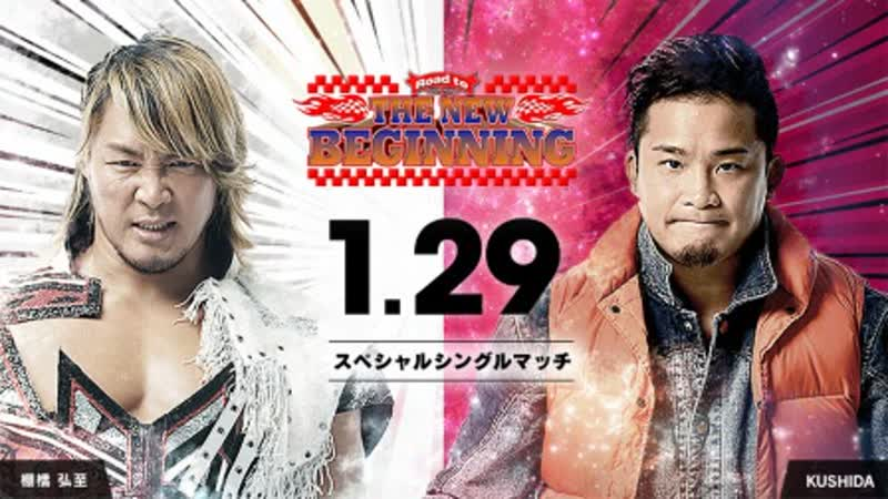 NJPW Road To The New Beginning 2019 (2019.01.29) - День 3