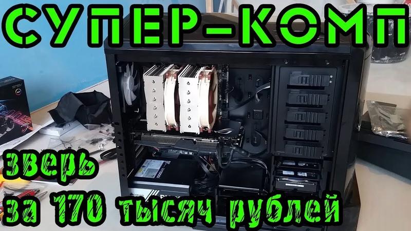 Сборка супер-компьютера за 170 тысяч рублей!