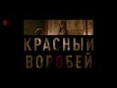 Красный воробей   ТВ-ролик   В кино с 31 мая