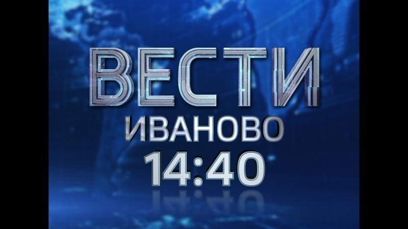 ВЕСТИ-ИВАНОВО. Выпуск 1440. 24.09.2018