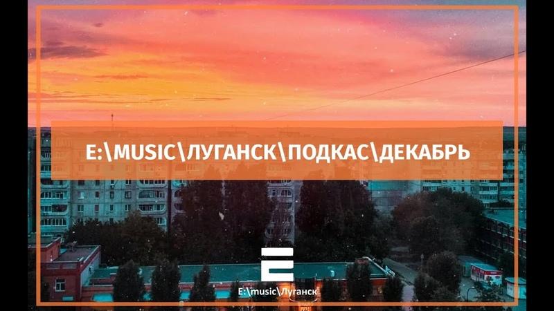 E:\music\Луганск\Подкаст\Декабрь