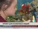Проект для особенных людей Новости 21 03 2018 GuberniaTV