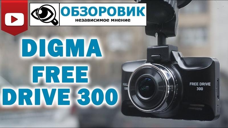 Детальный обзор DIGMA FREE DRIVE 300
