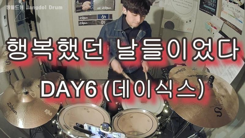 DAY6 (데이식스)-행복했던 날들이었다 (days gone by) / 짱돌드럼 Jangdol Drum (드럼커버 Drum Cover, 드럼악보