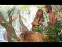 кн 3 ч.4 В Мегре «О Сотворении» Не в муках, а в великом изумленье рожала Ева.