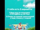 Как получить новые бесплатные стикеры ВКонтакте от Телеканала ТНТ