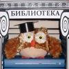 «Львовка» алексинские библиотеки.